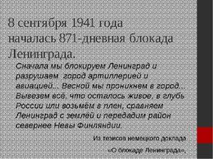 8 сентября 1941 года началась 871-дневная блокада Ленинграда. Сначала мы блок