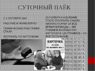 СУТОЧНЫЙ ПАЁК С 1 ОКТЯБРЯ 1941 РАБОЧИЕ И ИНЖЕНЕРНО- ТЕХНИЧЕСКИЕ РАБОТНИКИ СТА