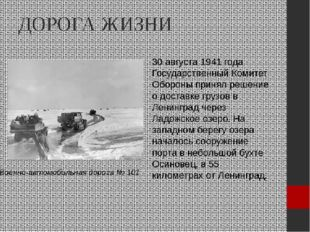ДОРОГА ЖИЗНИ 30 августа 1941 года Государственный Комитет Обороны принял реше