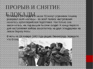 ПРОРЫВ И СНЯТИЕ БЛОКАДЫ 12 января 1943 года в 9 часов 30 минут утреннюю тишин