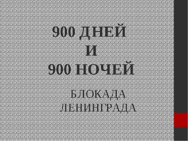 900 ДНЕЙ И 900 НОЧЕЙ БЛОКАДА ЛЕНИНГРАДА