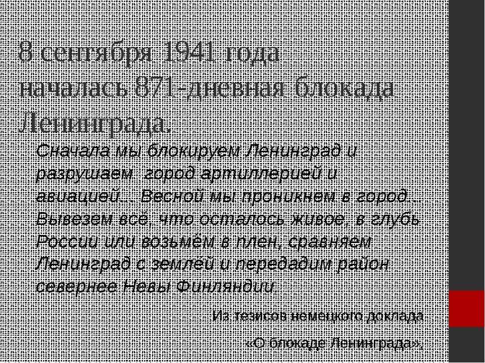 8 сентября 1941 года началась 871-дневная блокада Ленинграда. Сначала мы блок...