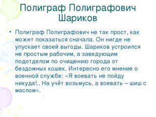 Полиграф Полиграфович Шариков Полиграф Полиграфович не так прост, как может п