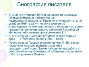 Биография писателя В 1909 году Михаил Булгаков закончил киевскую Первую гимна
