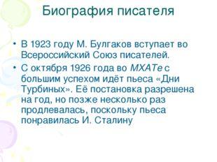 Биография писателя В 1923 году М. Булгаков вступает во Всероссийский Союз пис