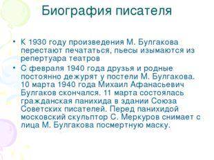 Биография писателя К 1930 году произведения М. Булгакова перестают печататься