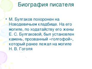 Биография писателя М. Булгаков похоронен на Новодевичьем кладбище. На его мог
