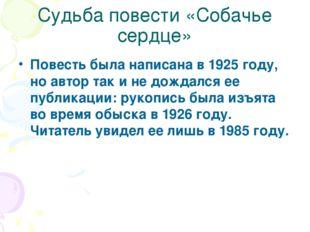 Судьба повести «Собачье сердце» Повесть была написана в 1925 году, но автор т
