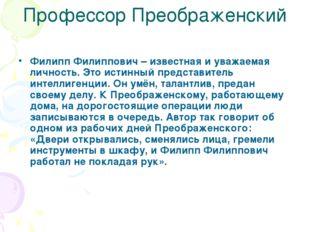 Профессор Преображенский Филипп Филиппович – известная и уважаемая личность.