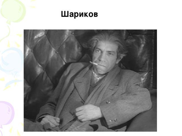 Шариков