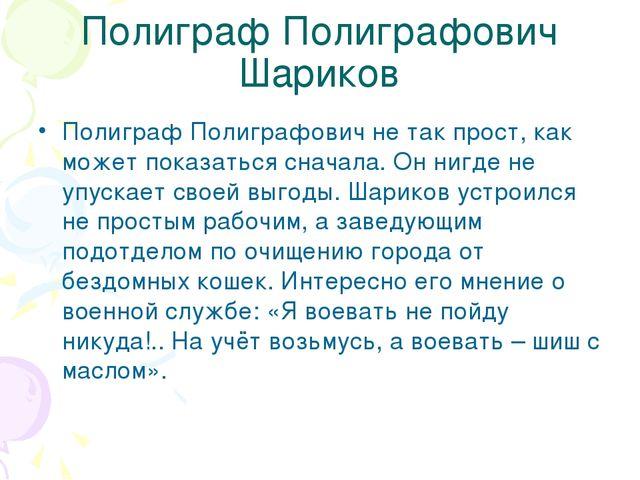 Полиграф Полиграфович Шариков Полиграф Полиграфович не так прост, как может п...