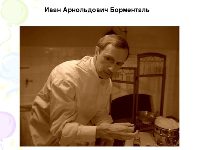 Иван Арнольдович Борменталь