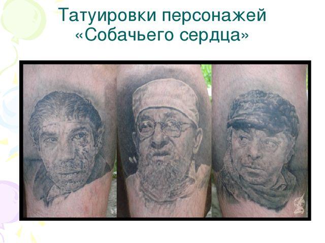 Татуировки персонажей «Собачьего сердца»