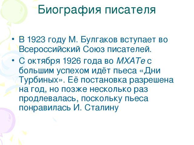 Биография писателя В 1923 году М. Булгаков вступает во Всероссийский Союз пис...