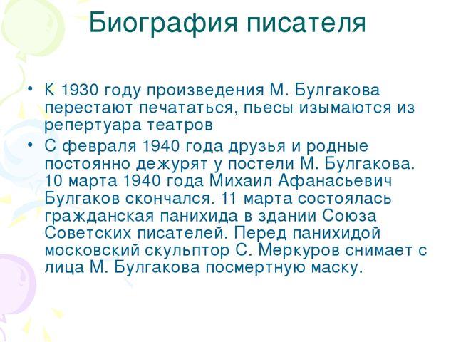 Биография писателя К 1930 году произведения М. Булгакова перестают печататься...