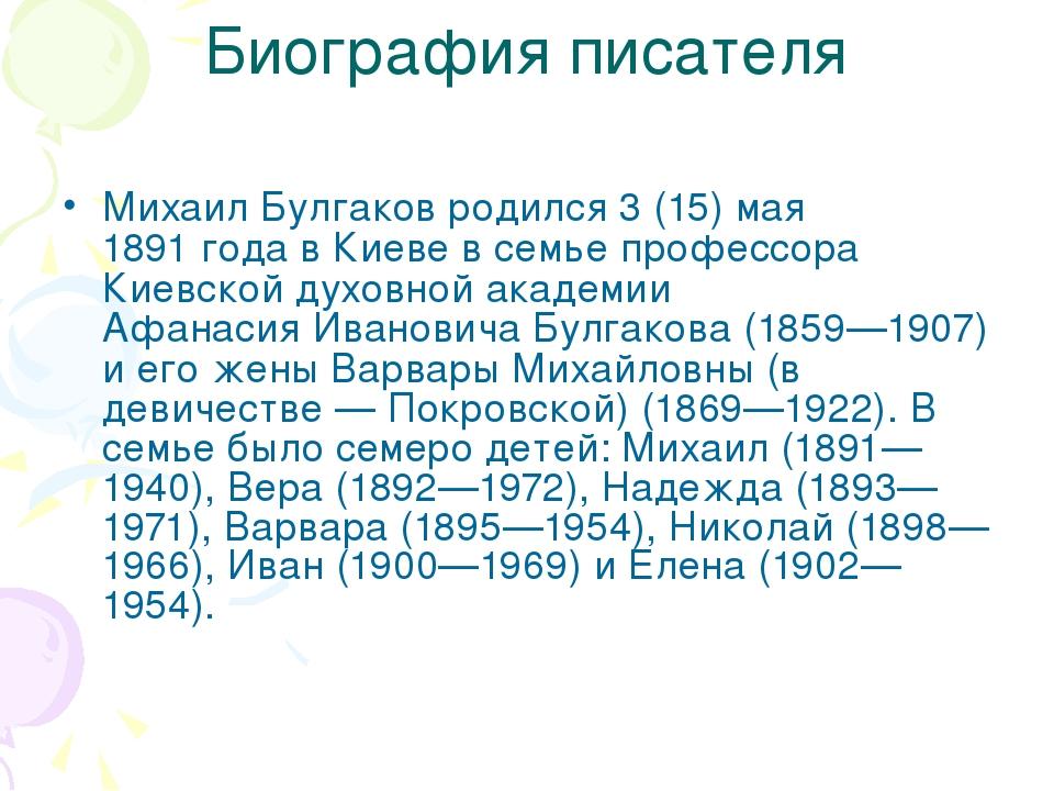 Биография писателя Михаил Булгаков родился 3 (15) мая 1891 года в Киеве в сем...