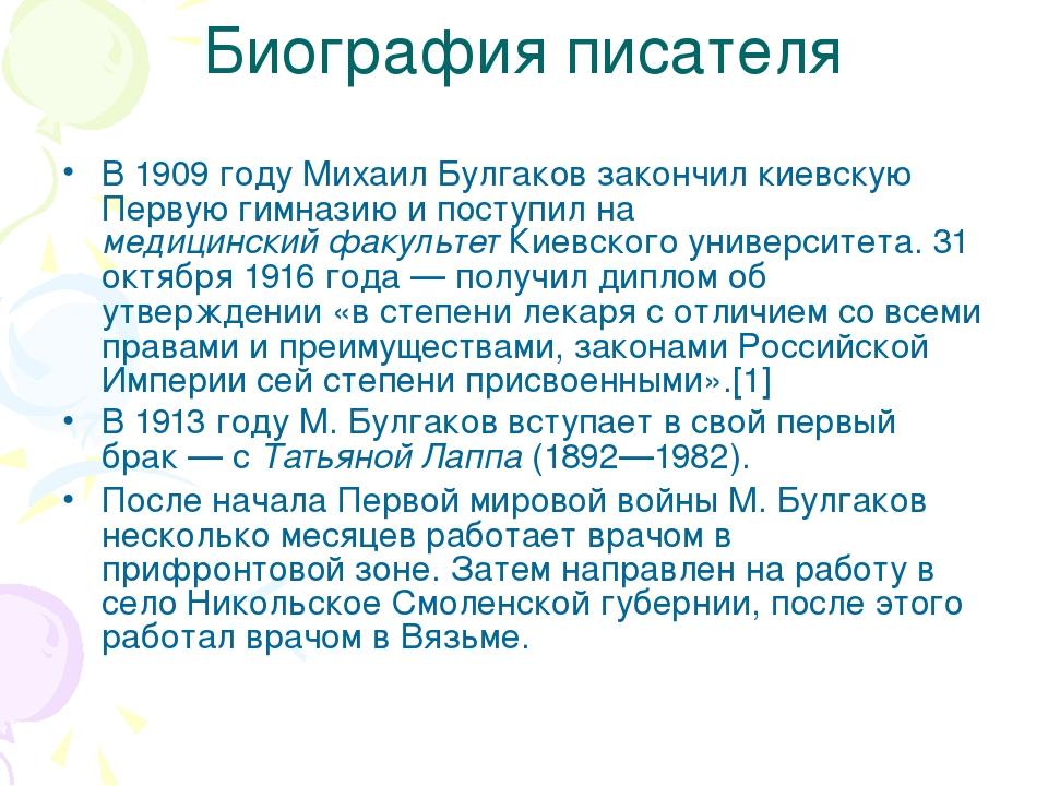 Биография писателя В 1909 году Михаил Булгаков закончил киевскую Первую гимна...
