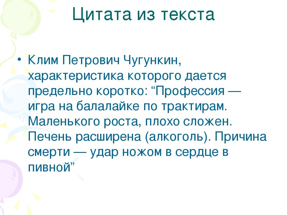 Цитата из текста Клим Петрович Чугункин, характеристика которого дается преде...