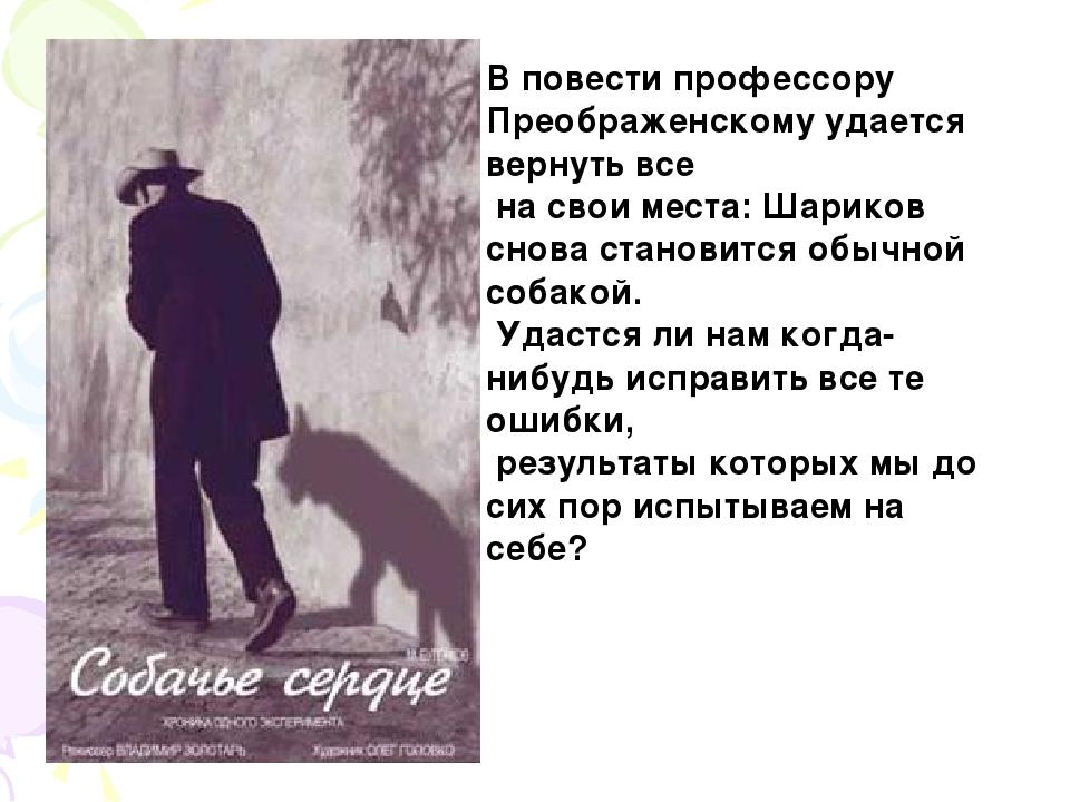 В повести профессору Преображенскому удается вернуть все на свои места: Шарик...