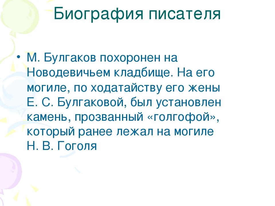 Биография писателя М. Булгаков похоронен на Новодевичьем кладбище. На его мог...