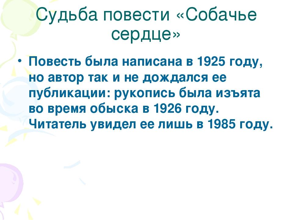 Судьба повести «Собачье сердце» Повесть была написана в 1925 году, но автор т...