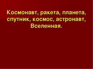 Космонавт, ракета, планета, спутник, космос, астронавт, Вселенная.