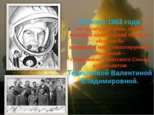 16 июня 1963 года на орбиту спутника Земли выведен космический корабль «Восто