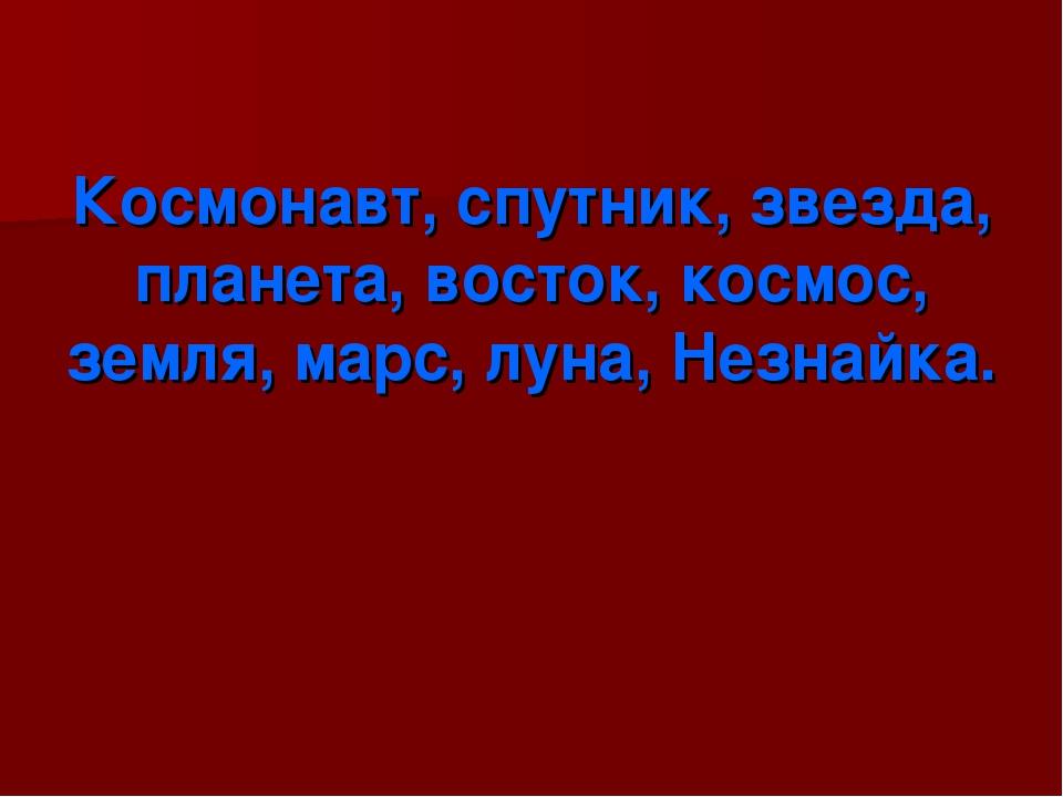 Космонавт, спутник, звезда, планета, восток, космос, земля, марс, луна, Незн...