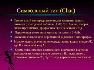 Символьный тип (Char) Символьный тип предназначен для хранения одного символа