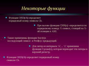 Функция ORD(ch) определяет порядковый номер символа Ch. При вызове функции CH