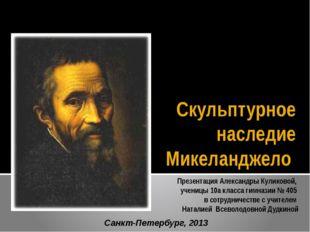 Скульптурное наследие Микеланджело Презентация Александры Куликовой, ученицы