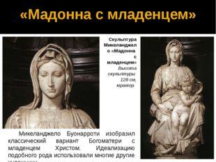 «Мадонна с младенцем» Микеланджело Буонарроти изобразил классический вариант