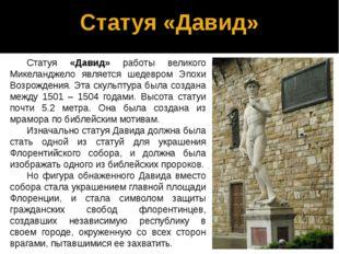 Статуя «Давид» Статуя «Давид» работы великого Микеланджело является шедевром