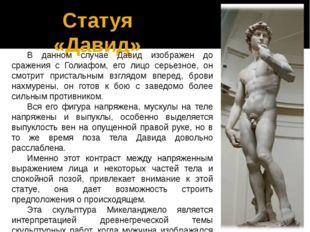 Статуя «Давид» В данном случае Давид изображен до сражения с Голиафом, его ли