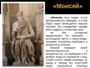 «Моисей» «Моисей» был создан после флорентийского «Давида», и в нём образ гер