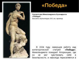 «Победа» Скульптура Микеланджело Буонарроти «Победа». Высота скульптуры 261 с