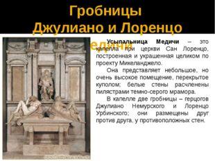 Гробницы Джулиано и Лоренцо Медичи Усыпальница Медичи – это капелла при церкв