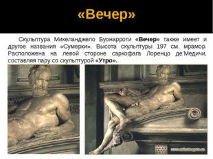 «Вечер» Скульптура Микеланджело Буонарроти «Вечер» также имеет и другое назва