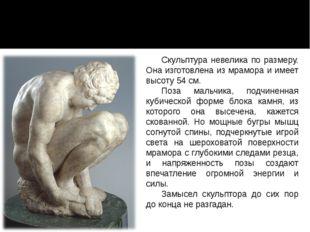 Скорчившийся мальчик. 1530 – 1534 Эрмитаж, Санкт-Петербург Скульптура невелик