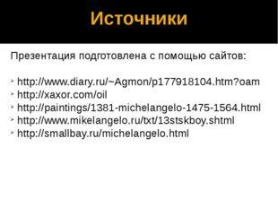 Источники Презентация подготовлена с помощью сайтов: http://www.diary.ru/~Agm