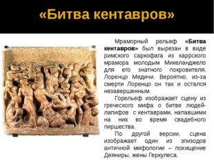 «Битва кентавров» Мраморный рельеф «Битва кентавров» был вырезан в виде римск