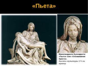 «Пьета» Микеланджело Буонарроти «Пьета» или «Оплакивание Христа». Высота скул