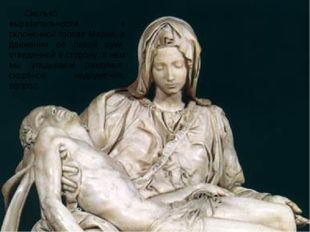 Сколько выразительности в склоненной голове Марии, в движении ее левой руки,