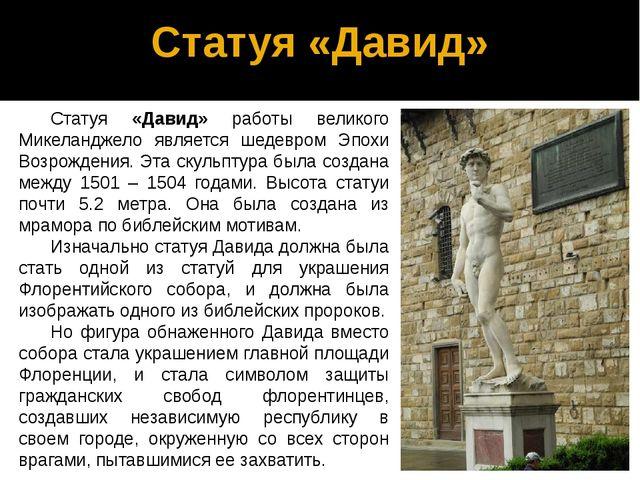 Статуя «Давид» Статуя «Давид» работы великого Микеланджело является шедевром...