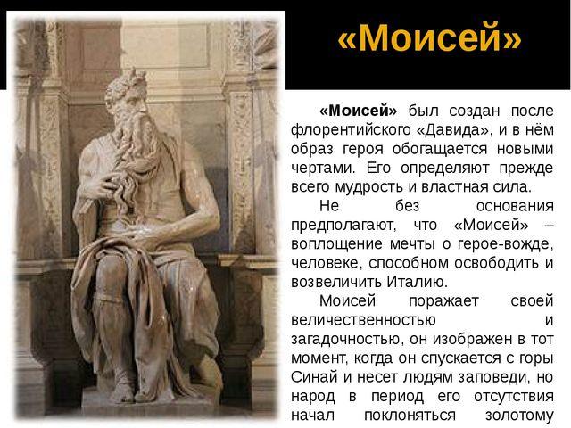 «Моисей» «Моисей» был создан после флорентийского «Давида», и в нём образ гер...