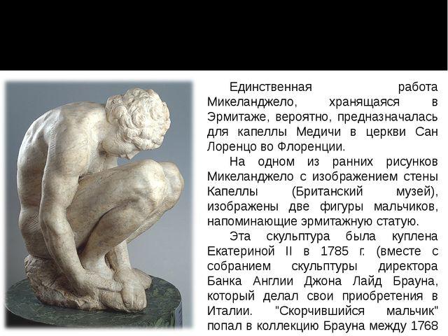 Скорчившийся мальчик. 1530 – 1534 Эрмитаж, Санкт-Петербург Единственная работ...