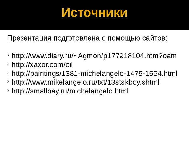 Источники Презентация подготовлена с помощью сайтов: http://www.diary.ru/~Agm...