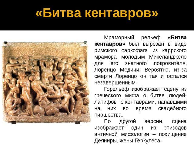 «Битва кентавров» Мраморный рельеф «Битва кентавров» был вырезан в виде римск...
