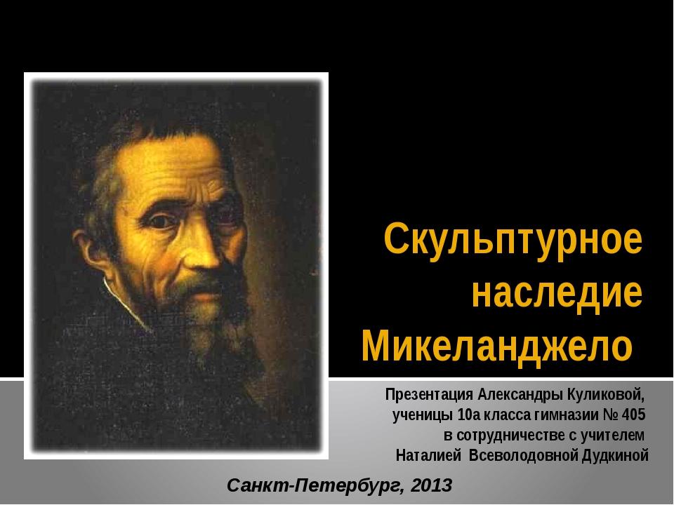 Скульптурное наследие Микеланджело Презентация Александры Куликовой, ученицы...