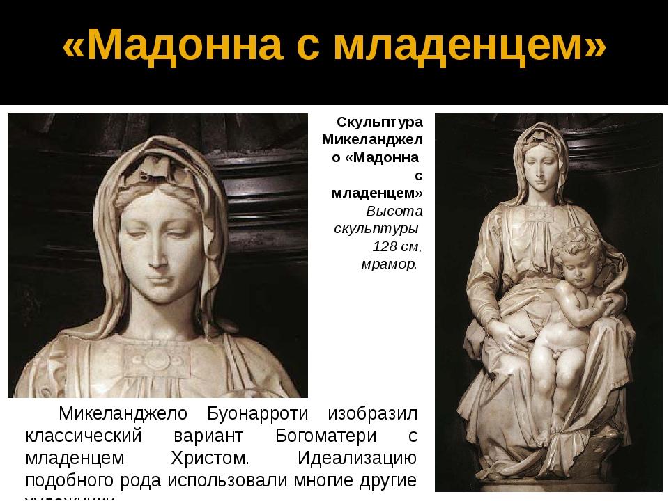 «Мадонна с младенцем» Микеланджело Буонарроти изобразил классический вариант...